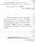 Приказ о назначении и.о. заведущего И.В. Поттосина